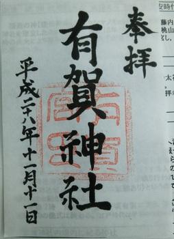 a有賀神社御朱印.jpg