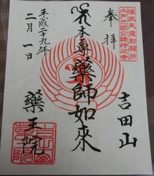 2017-02-01薬王院.jpg