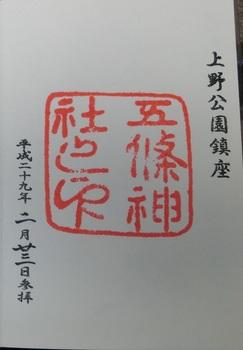 上野・五條天神社.jpg