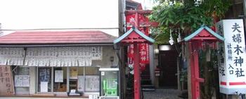 夫婦木神社.jpg