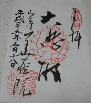 山寺 華蔵院 .jpg