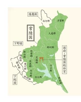 常陸國.jpg