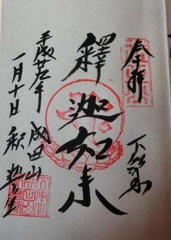 成田山新勝寺2.jpg