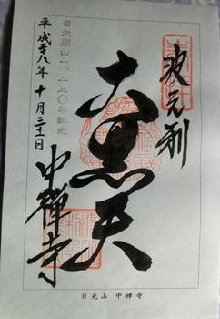 日光中禅寺大黒天.jpg