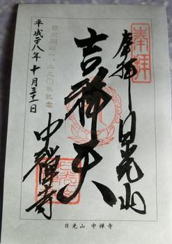 日光中禅寺御開帳吉祥天.jpg