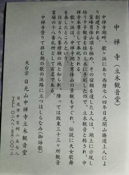 日光中禅寺立木観音.jpg