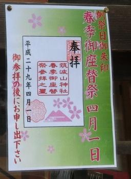 春の大祭予告.jpg