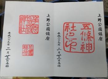 花園稲荷 五條天神.jpg