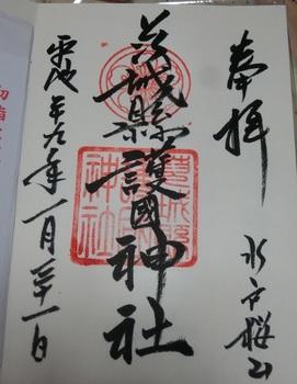 茨城県護国神社御朱印.jpg