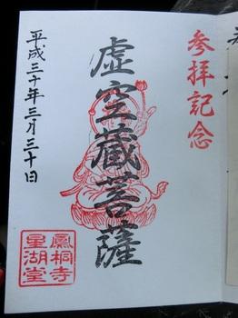 aCIMG5226-3 凰桐寺.jpg