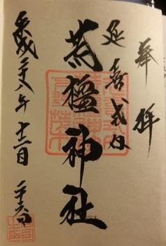 a荒◯神社.jpg