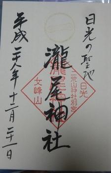 aa瀧尾神社御朱印.jpg